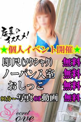 あいか☆激カワ美少女(21) 身長162cm、スリーサイズB84(C).W57.H84。新潟デリヘル Secret Love(シークレットラブ)在籍。