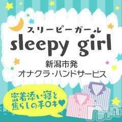 体験なずなちゃん(22) 身長153cm、スリーサイズB84(C).W55.H82。新潟手コキ sleepy girl(スリーピーガール)在籍。