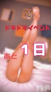 新潟デリヘル ドキドキ ネネ☆癒しギャル(25)の6月7日写メブログ「楽しみっ❤️」