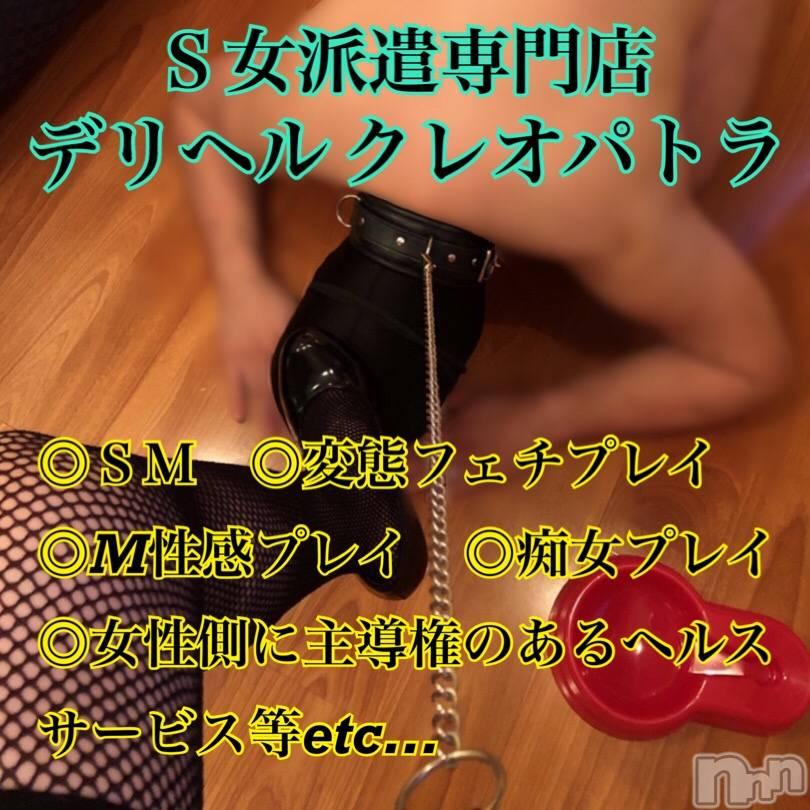 松本デリヘルの2021年4月10日お店速報「★変態・フェチ・マニア向けプレイ多数!★」
