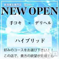 新潟手コキ 新潟美女専門店Queen(ニイガタビジョセンモンテンクイーン)の1月2日お店速報「デリヘルコースもご案内可能です♪」