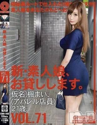 楓まい☆AV女優(24) 身長162cm、スリーサイズB87(D).W57.H87。三条デリヘル 県央デリヘルfame -フェイム-(フェイム)在籍。