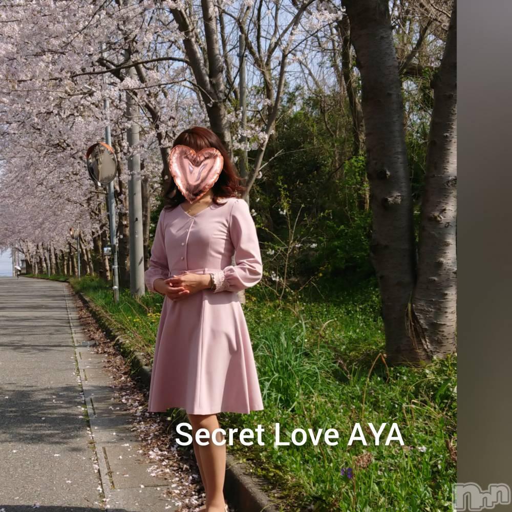 新潟デリヘルSecret Love(シークレットラブ) あや☆極上美熟女(43)の4月3日写メブログ「お花見のあとは」