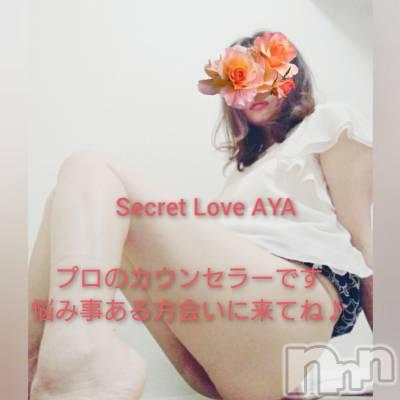 新潟デリヘル Secret Love(シークレットラブ) あや☆極上美熟女(43)の4月2日写メブログ「【ご相談】物事がうまく進まない」