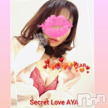 新潟デリヘルSecret Love(シークレットラブ) 新人あや☆極上美熟女(43)の2021年2月24日写メブログ「健康対策」