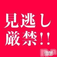 上越デリヘル Luce~ルーチェ~(ルーチェ)の4月26日お店速報「激得!!一撃イベント開催中」