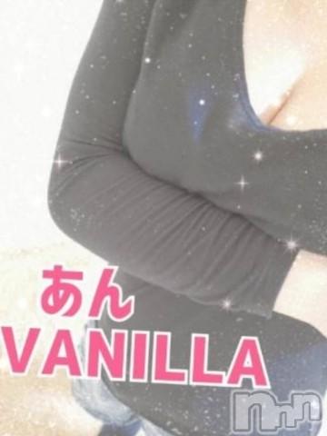 松本デリヘルVANILLA(バニラ) あん(20)の2021年6月7日写メブログ「退勤しました!」