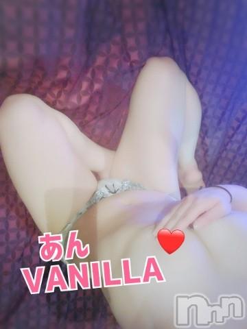 松本デリヘルVANILLA(バニラ) あん(20)の2021年6月8日写メブログ「お礼です~F様~」
