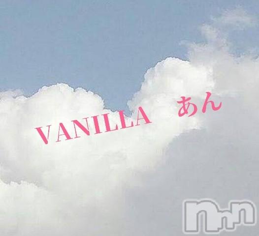 松本デリヘルVANILLA(バニラ) あん(20)の2021年6月10日写メブログ「本日、おやすみです!」
