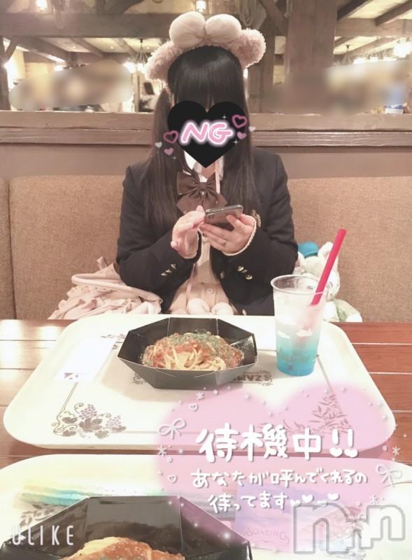 松本デリヘルRevolution(レボリューション) れいか☆現役JD(19)の2021年5月4日写メブログ「待機ᵒ̴̶̷̥́~ᵒ̴̶̷̣̥̀」