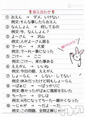 松本デリヘル VANILLA(バニラ) らら(23)の4月10日写メブログ「答え合わせです♪」