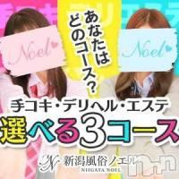 新潟手コキ 新潟風俗Noel-ノエル-(ノエル)の7月26日お店速報「本日はお休みとなります」
