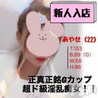 新潟手コキ 新潟風俗Noel-ノエル-(ノエル)の9月29日お店速報「Gカップ美少女♪電撃入店!!【あやせちゃん】」