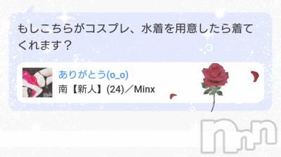 新潟デリヘル Minx(ミンクス) 南【新人】(24)の1月16日写メブログ「少し前に」