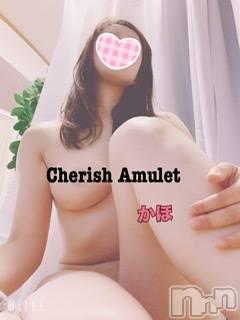 新潟手コキ Cherish Amulet(チェリッシュ アミュレット) かほ(29)の4月26日写メブログ「迷子だ迷子ー」
