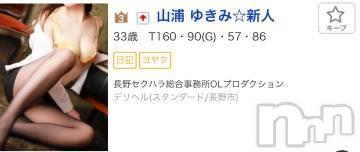 長野デリヘル OLプロダクション(オーエルプロダクション) 新人☆山浦 ゆきみ(33)の1月12日写メブログ「ランキング(´∀`*)」