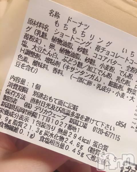 新潟駅前スナックSALA・CUORE(サラクオーレ) 結城真奈美の3月31日写メブログ「ウソでしょ…😱」
