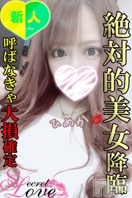 新人ひめか☆超絶S級極姫(25) 身長159cm、スリーサイズB85(D).W57.H87。新潟デリヘル Secret Love(シークレットラブ)在籍。