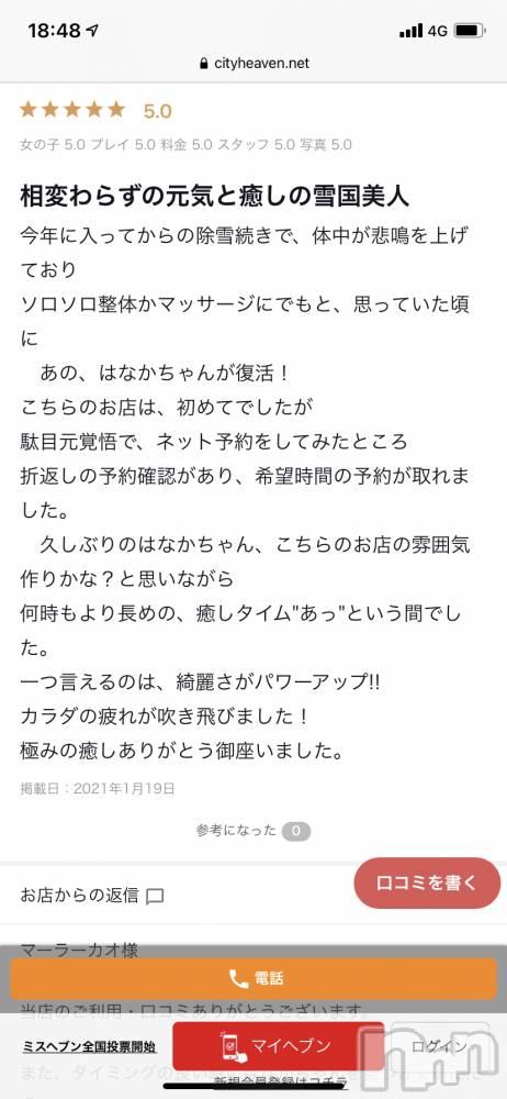 新潟メンズエステマリアージュ.(マリアージュ) はなか【預りCAST】(24)の1月19日写メブログ「初口コミ頂きました」