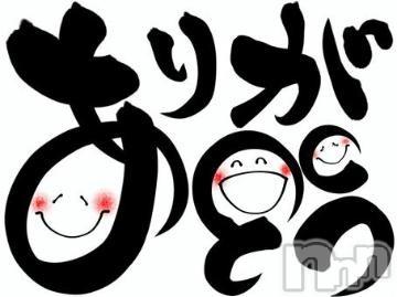 松本デリヘルECSTASY(エクスタシー) もえ(22)の2021年10月14日写メブログ「お礼と報告(*´ω`*)」