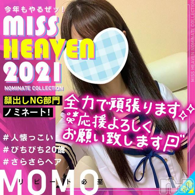 新潟手コキ新潟風俗Noel-ノエル-(ノエル) もも(20)の2021年10月14日写メブログ「一緒にぬくぬく」