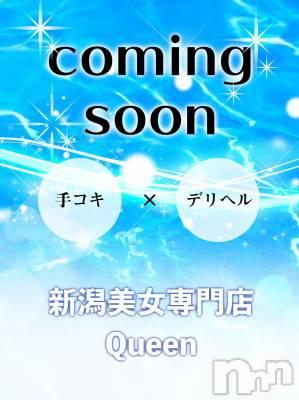 るる(20) 身長149cm、スリーサイズB85(B).W56.H86。新潟手コキ 新潟美女専門店Queen(ニイガタビジョセンモンテンクイーン)在籍。