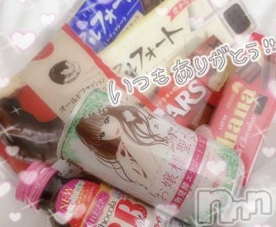 松本デリヘル Revolution(レボリューション) 新垣 あおい☆現役モデル(23)の2月23日写メブログ「お礼」