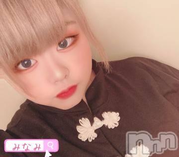 長野デリヘル バイキング みなみ 未成熟爆乳美少女!(20)の3月10日写メブログ「お疲れ様です?」