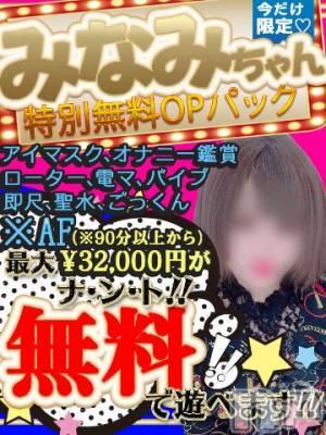 長野デリヘル バイキング みなみ 未成熟爆乳美少女!(20)の3月19日写メブログ「オプション無料解放中?」