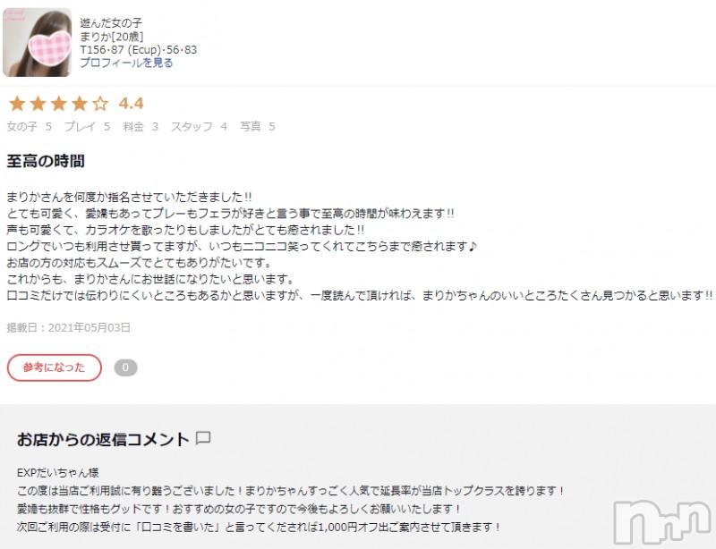 新潟手コキCherish Amulet(チェリッシュ アミュレット) まりか(20)の2021年5月4日写メブログ「ありがとう」