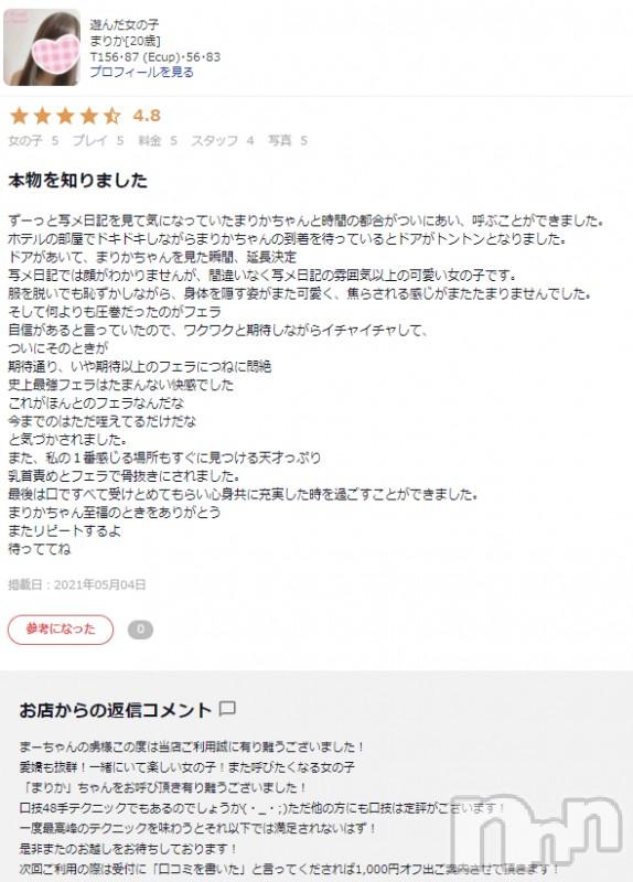 新潟手コキCherish Amulet(チェリッシュ アミュレット) まりか(20)の2021年5月4日写メブログ「史上最強」