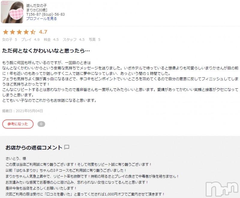 新潟手コキCherish Amulet(チェリッシュ アミュレット) まりか(20)の2021年5月4日写メブログ「ためしてみる?」