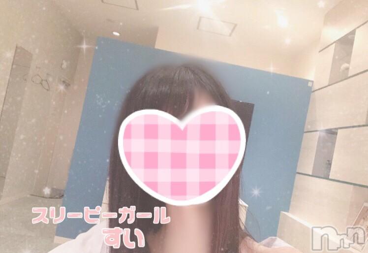 新潟手コキsleepy girl(スリーピーガール) 新人すいちゃん(21)の2021年6月10日写メブログ「またあした(^o^)/」