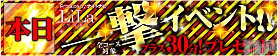 新潟メンズエステ(リラ)の2021年7月26日お店速報「☆オキニの女の子を見つける大チャンス☆LiLa一撃イベント開催中☆」