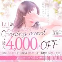 新潟メンズエステ LiLa-リラ-(リラ)の4月2日お店速報「メンズエステ『LiLa』4/1よりグランドオープン」
