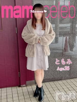 体験 ともみ(26) 身長158cm、スリーサイズB86(C).W56.H87。長岡人妻デリヘル mamaCELEB(ママセレブ)在籍。