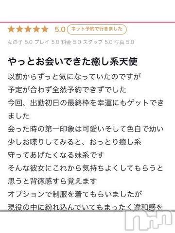 上越デリヘルLuce~ルーチェ~(ルーチェ) みずほ【神レベル】(20)の2021年7月21日写メブログ「口コミありがとう?」