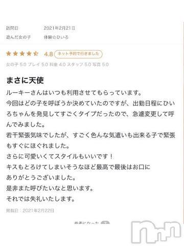 長岡デリヘルROOKIE(ルーキー) 体験☆ひいろ(18)の2021年2月24日写メブログ「?口コミ?」