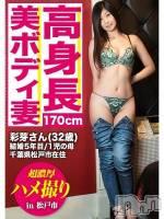 美咲 彩芽(32) 身長170cm、スリーサイズB91(F).W59.H92。松本人妻デリヘル 松本人妻隊(マツモトヒトヅマタイ)在籍。