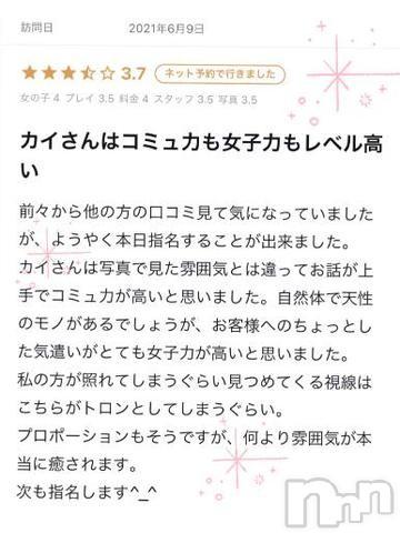 新潟ソープ新潟バニーコレクション(ニイガタバニーコレクション) カイ(21)の2021年6月10日写メブログ「口コミのお礼???♀??*。」