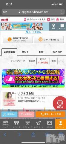 新潟ソープ新潟バニーコレクション(ニイガタバニーコレクション) ナツネ(23)の2021年7月22日写メブログ「投票お願いします/」