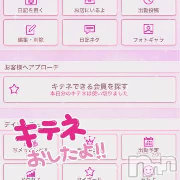 長野デリヘル バイキング のえる 激熱ハーフ系美少女(20)の4月4日写メブログ「キテネ?」
