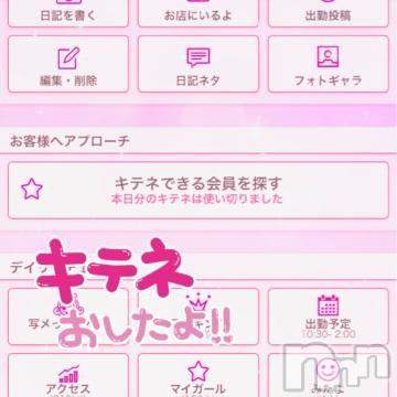 長野デリヘルバイキング のえる 激熱ハーフ系美少女(20)の2021年4月5日写メブログ「ラブコール?」
