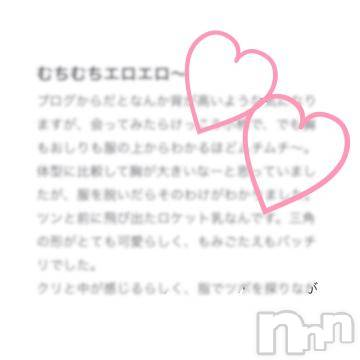 長野デリヘル バイキング りる 魅惑のエロスレンダー!!(20)の8月18日写メブログ「口コミ…?」