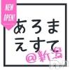 新潟中央区メンズエステ あろまえすて@新潟(アロマエステアットニイガタ)の10月18日お店速報「本日の最終受付は24:00♪ご利用お待ちしております!」
