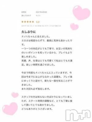 新潟ソープ 新潟バニーコレクション(ニイガタバニーコレクション) ナノハ(22)の4月26日写メブログ「口コミ?」