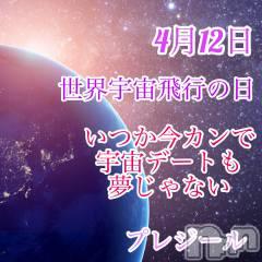 新潟発コンパニオンクラブのお店速報「★4月12日★」