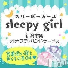 新人ゆりなちゃん(21) 身長155cm、スリーサイズB86(D).W58.H85。新潟手コキ sleepy girl(スリーピーガール)在籍。