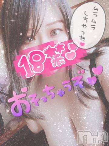 上越デリヘルHONEY(ハニー) みく(29)の4月14日写メブログ「かまってにゃん??」
