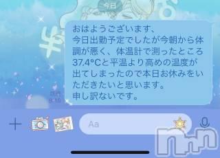 新潟ソープ本陣(ホンジン) さつき(20)の7月6日写メブログ「【大悲報】【謝罪】」